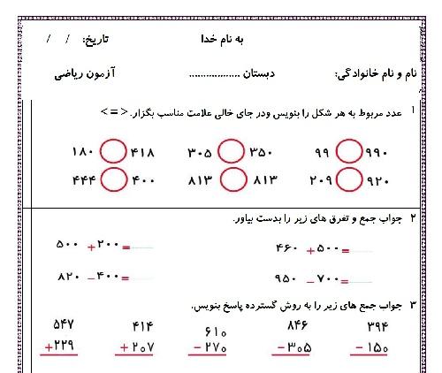 نمونه سوال ریاضی دوم دبستان از فصل 6