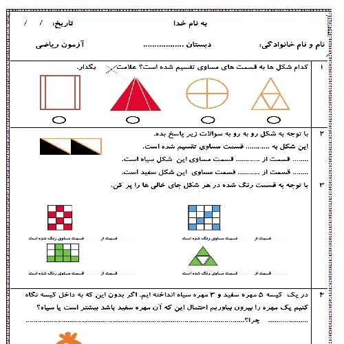 نمونه سوال ریاضی از فصل 7 کتاب دوم دبستان