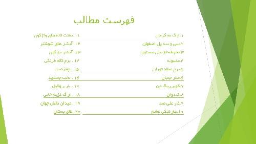 پاورپوینت نقاط دیدنی و گردشگری ایران ( 20 نقطه دیدنی به همراه تصاویر شامل 90 اسلاید )