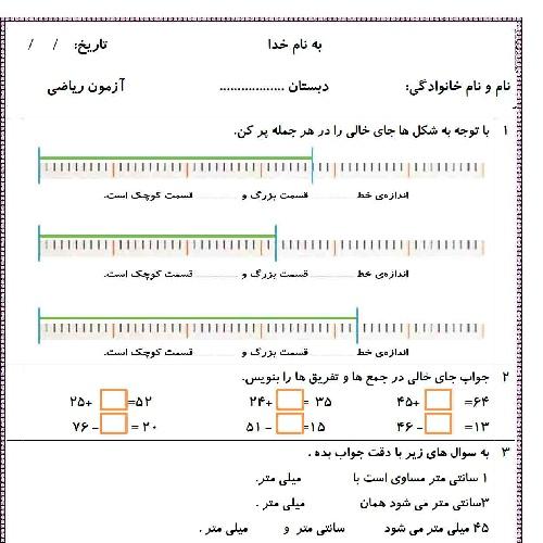 نمونه سوال ریاضی پایه دوم (فصل 5)