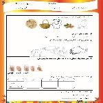 302061x150 - نمونه سوال بنویسیم پایه اول ویژه آذر ماه از صفحه 40 تا 53 کتاب درسی